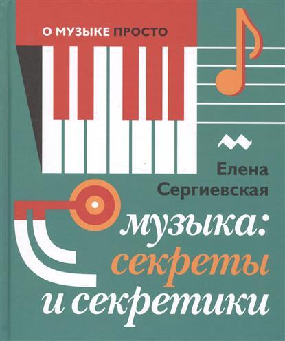 Музыка: секреты и секретики