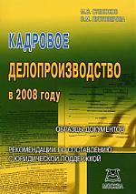 Кадровое делопроизводство в 2008 году