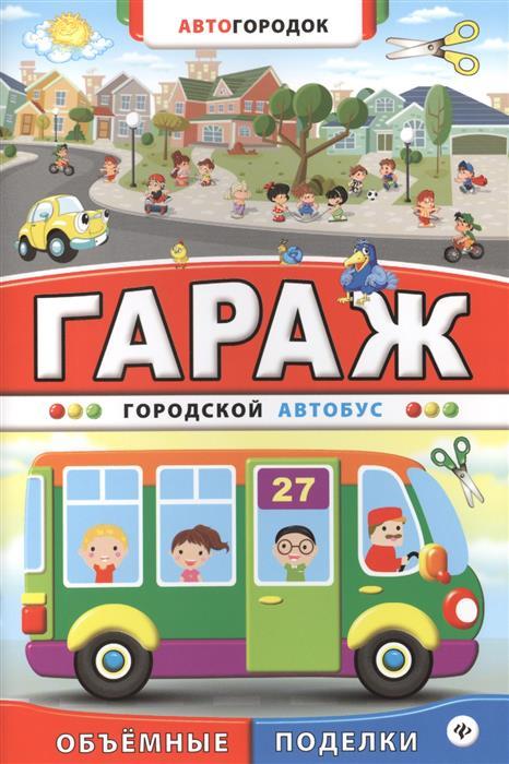 Гараж. Городской автобус машины majorette городской автобус