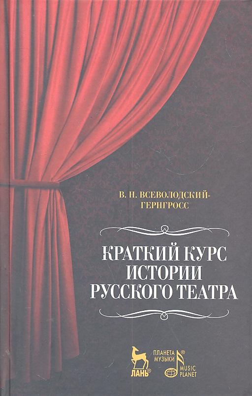 Всеволодский-Гернгросс В. Краткий курс истории русского театра