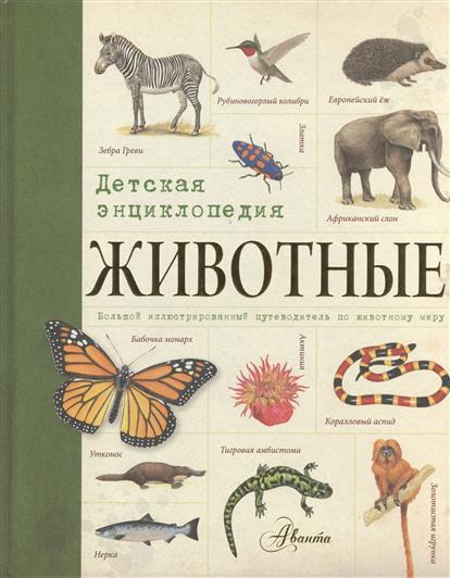 Волцит П. (ред.) Животные. Детская энциклопедия. Большой иллюстрированный путеводитель по животному миру