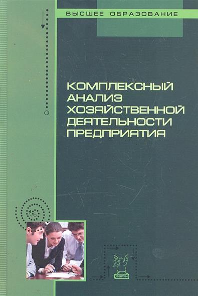 Комплексный анализ хоз. деятельности предприятия Учеб. пос.