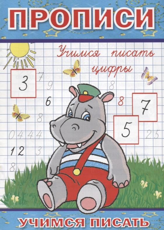 Степанов А. Прописи. Учимся писать цифры учимся писать цифры стихи и прописи