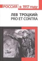 Лев Троцкий: pro et contra