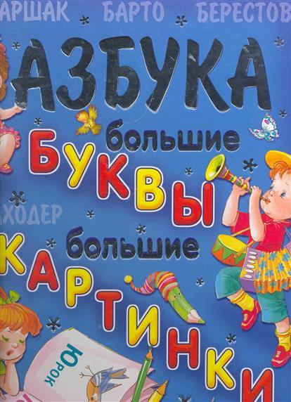 Азбука Большие буквы Большие картинки