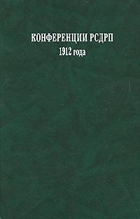 Конференции РСДРП 1912 года Документы и материалы 1912 7037e new