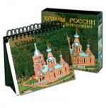 Календарь 365 дней Храмы России Лучшие фотографии