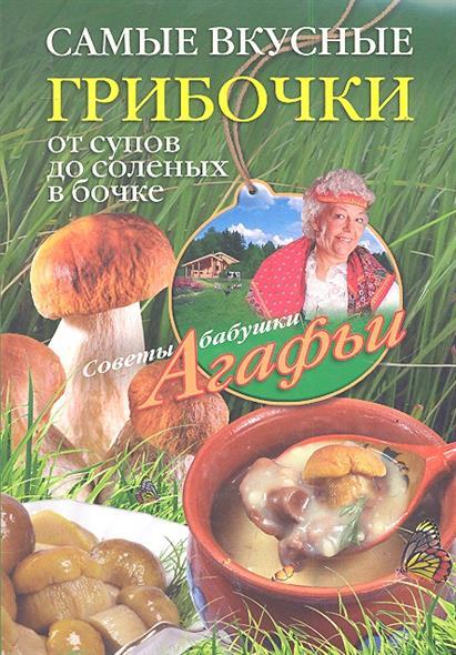 Звонарева А. Самые вкусные грибочки самые вкусные пирожки с капустой где в петербурге