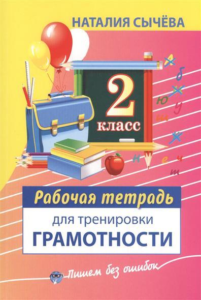 Сычева Н.: Рабочая тетрадь для тренировки грамотности. 2 класс