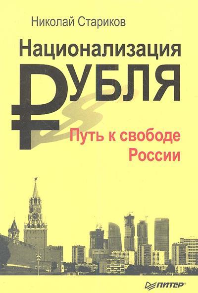 Стариков Н. Национализация рубля. Путь к свободе России