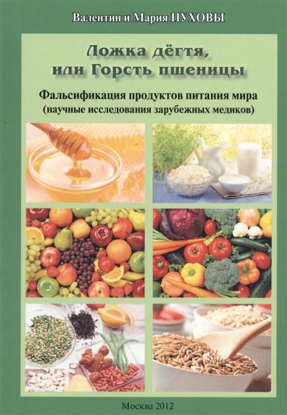 Ложка дегтя, или Горсть пшеницы. Фальсификация продуктов питания мира (научные исследования зарубежных медиков)