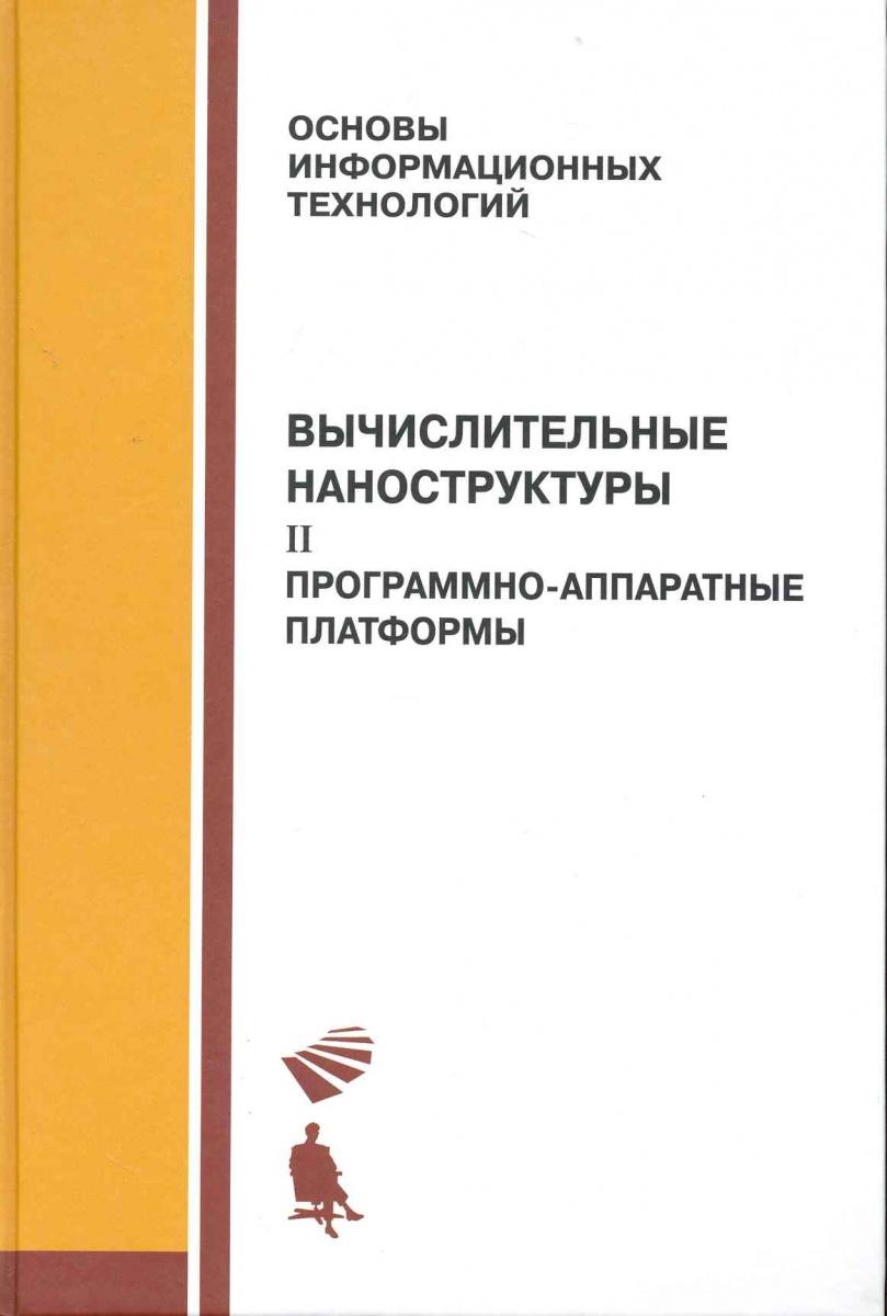Алакоз Г. Вычислительные наноструктуры. В 2-х томах. Том 2. Программно-аппаратные платформы