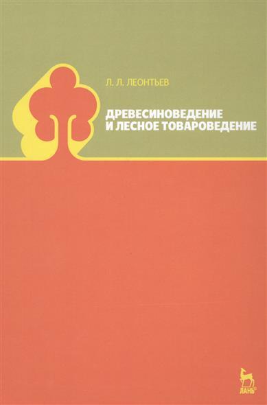 Леонтьев Л. Древесиноведение и лесное товароведение. Учебник андрей леонтьев техническая механика учебник