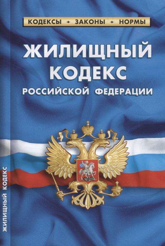 Жилищный кодекс Российской Федерации. По состоянию на 20 января 2018 года