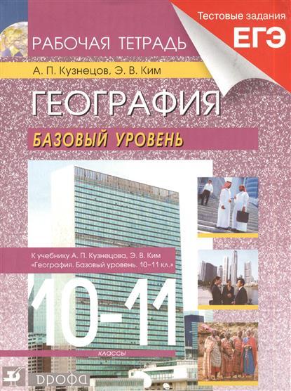 """География. 10-11 классы. Базовый уровень. Рабочая тетрадь. К учебнику А.П. Кузнецова, Э.В. Ким """"География. Базовый уровень. 10-11 кл."""" 2-е издание, стереотипное"""