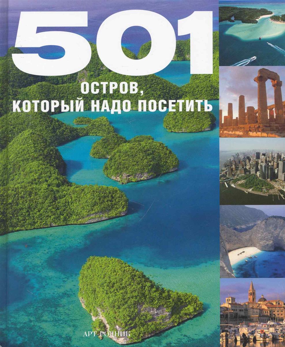 Хлебнова Т. (ред) 501 Остров который надо посетить