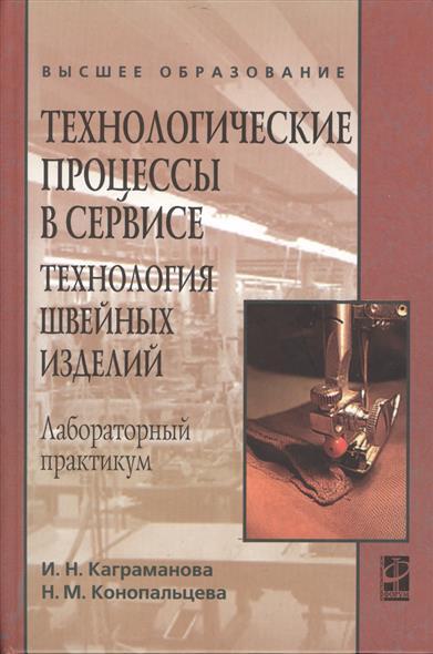 Каграманова И.: Технологические процессы в сервисе. Технология швейных изделий. Лабораторный практикум
