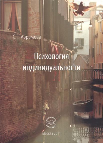 Абрамова С. Психология индивидуальности с г абрамова психология индивидуальности