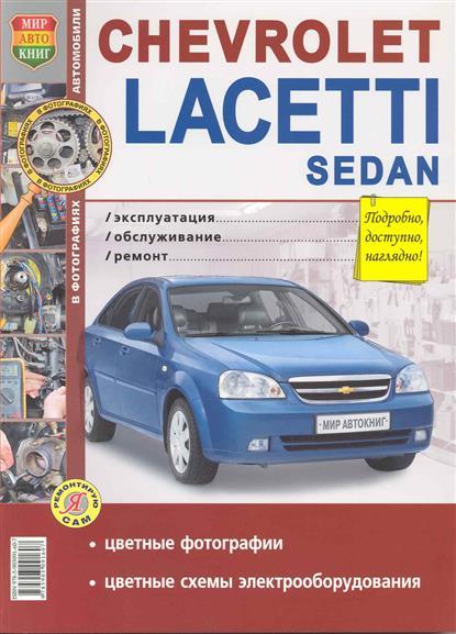 Книга Chevrolet Laccetti sedan