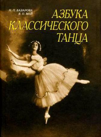 Азбука классич. танца Первые три года обуч.