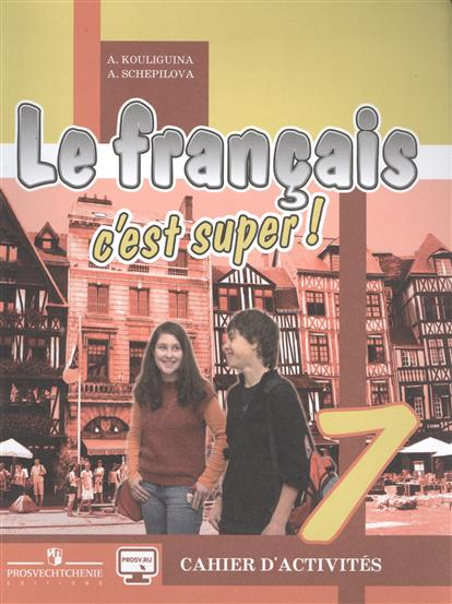 Французский язык / Le francais c'est super! 7 класс. Рабочая тетрадь