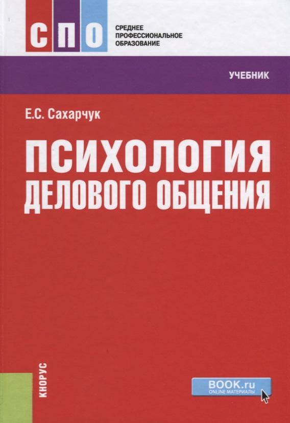 Сахарчук Е. Психология делового общения. Учебник
