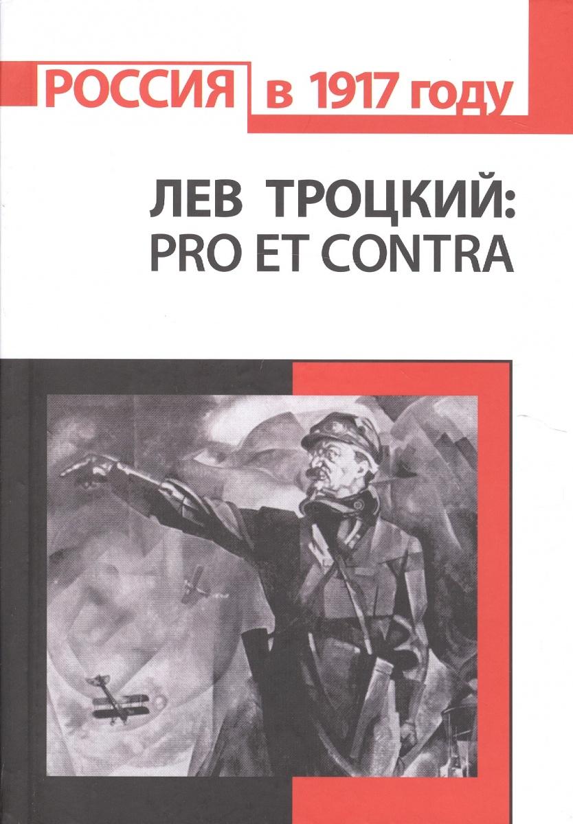 Резник А. (сост.) Лев Троцкий: pro et contra кутузов pro et contra
