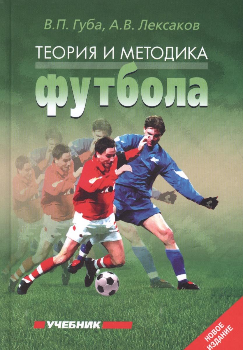 Губа В., Лексаков А. Теория и методика футбола. Учебник. 2 издание