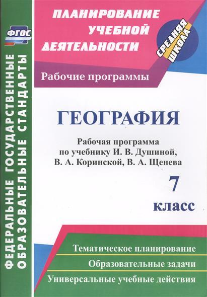 География. 7 класс. Рабочая программа по учебнику И.В. Душиной, В.А. Коринской, В.А. Щенева