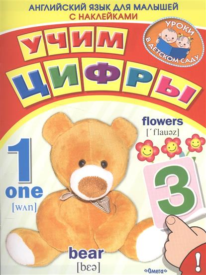 Английский язык для малышей. Учим цифры. Книжка с наклейками