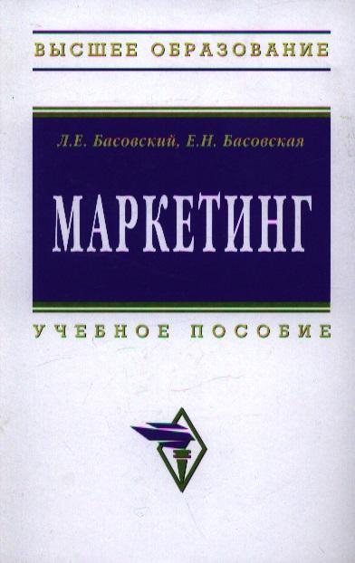 Басовский Л., Басовская Е. Маркетинг Учеб. пос.