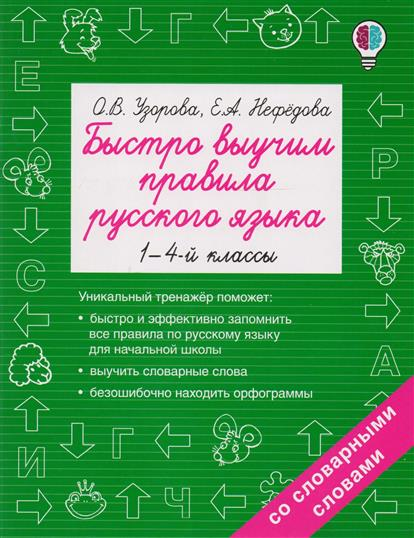 Узорова О., Нефедова Е. Быстро выучим правила русского языка. 1-4 классы. Со словарными словами цена