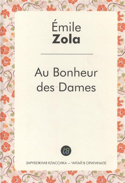 Zola E. Au Bonheur des Dames au bonheur des dames