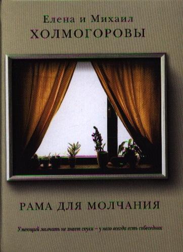 Холмогорова Е., Холмогоров М. Рама для молчания а в бармасов в е холмогоров курс общей физики для природопользователей механика