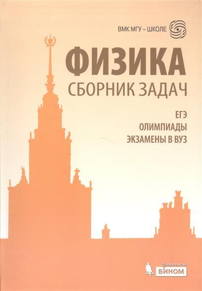 Вишнякова Е.: Физика. Сборник задач. ЕГЭ. Олимпиады. Экзамены в ВУЗ
