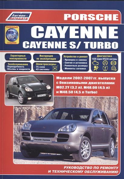 Porsche Cayenne. Cayenne S / Turbo. Модели 2002-2007 гг. выпуска с двигателями M02.2Y (3,2 л.), M48.00 (4,5 л.) и M48.50 (4,5 л. Turbo). Руководство по ремонту и техническому обслуживанию (+ полезные ссылки) porsche cayenne cayenne s turbo 2002 2007 бензин пособие по ремонту и эксплуатации 978 5 88850 584 7
