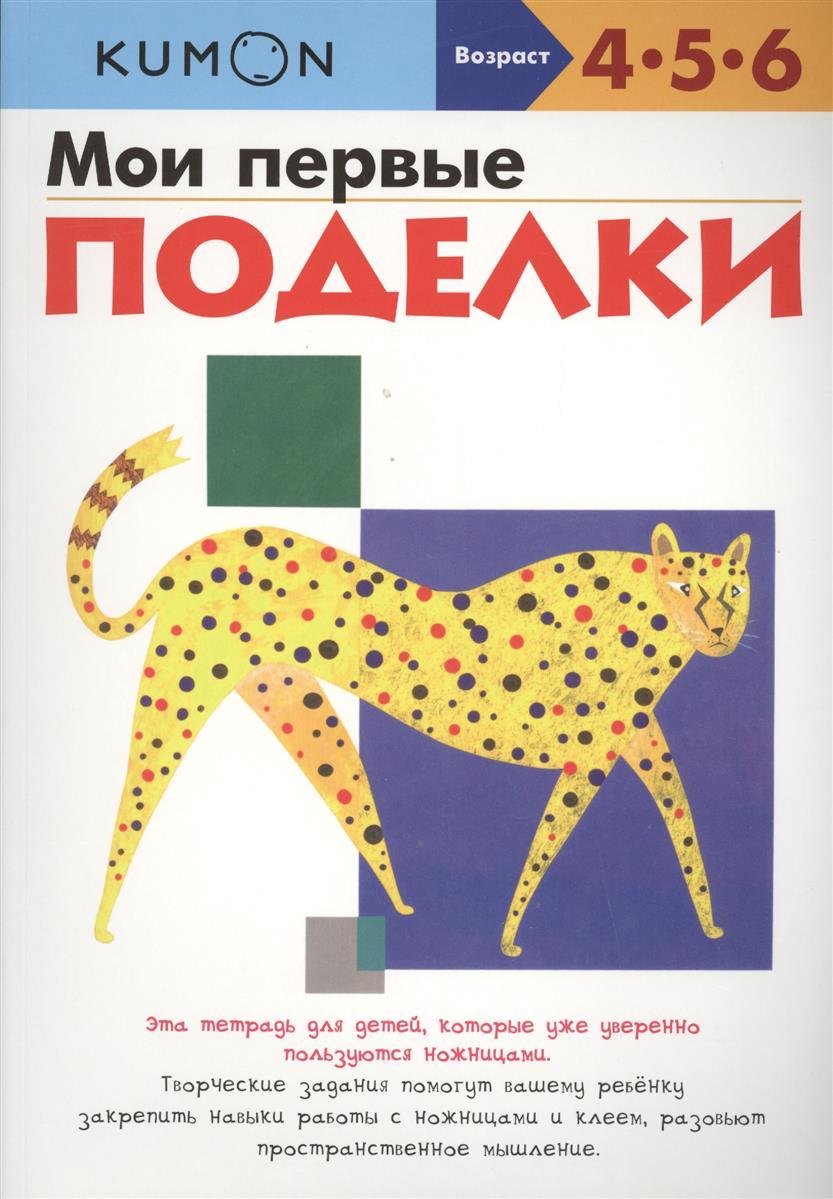 Книга KUMON. Мои первые поделки. 4-5-6. Мацковская М. (пер.)