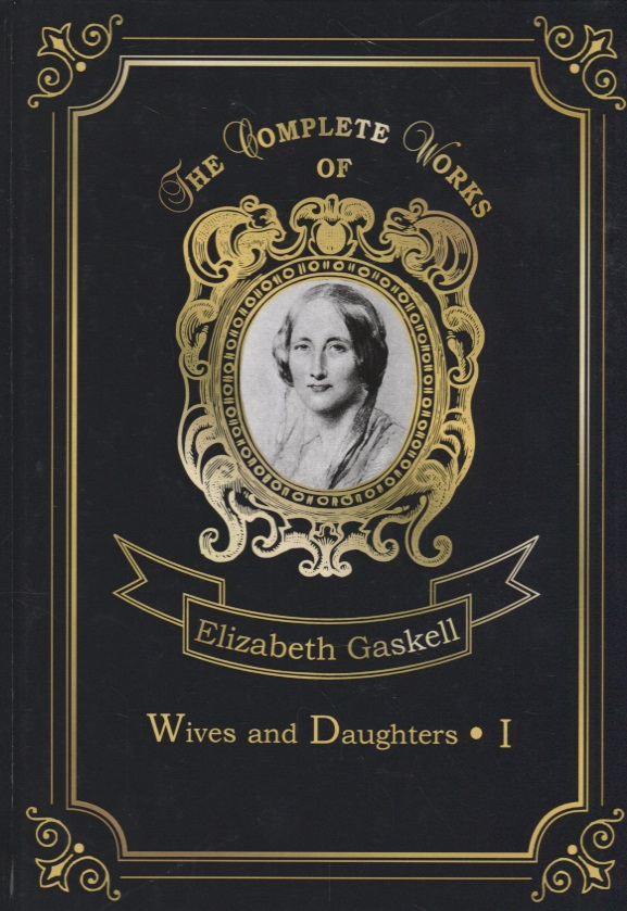 Gaskell E. Wives and Daughters I портастудия zoom r8