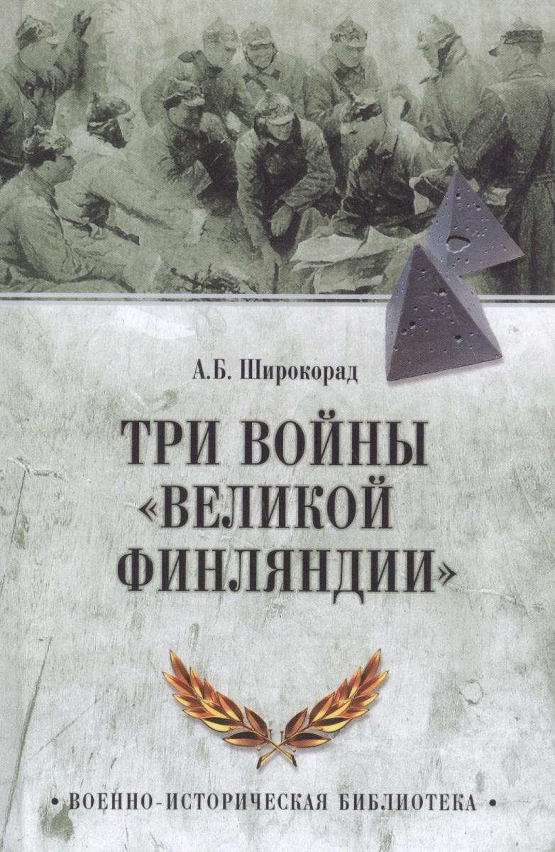 Широкорад А. Три войны Великой Финляндии