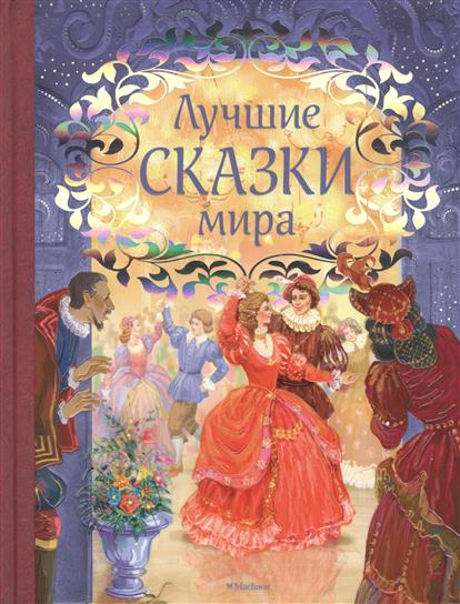 Бирюкова А. (ред.) Лучшие сказки мира