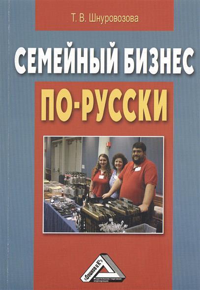 Шнуровозова Т.: Семейный бизнес по-русски
