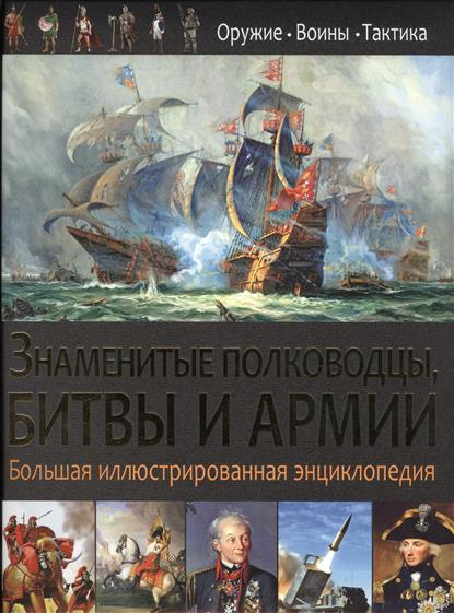 Феданова Ю., Скиба Т. (ред.) Знаменитые полководцы, битвы и армии