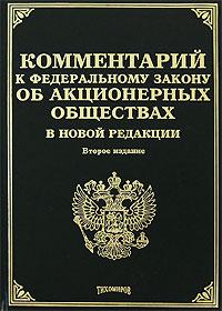 Комм. к ФЗ Об акционерных обществах В новой редакции