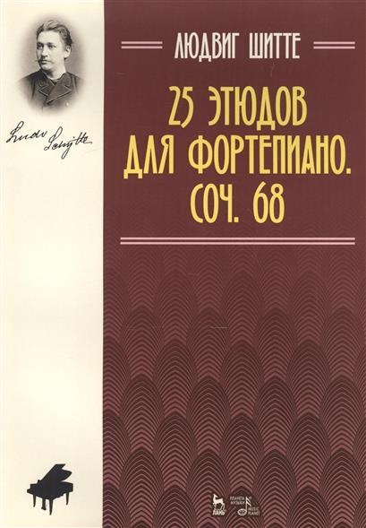Шитте Л. 25 этюдов для фортепиано. Соч. 68
