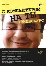 Егоров А. С компьютером на ты леонид григорьевич егоров на губе
