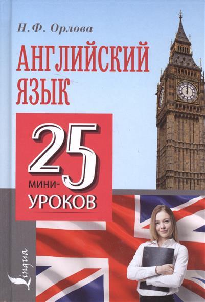Орлова Н. Английский язык. 25 мини-уроков учим английский за 5 минут 280 мини уроков