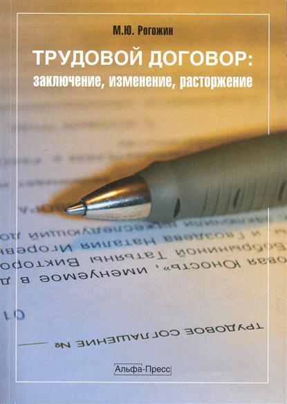 Рогожин М. Трудовой договор Заключение изменение расторжение э н бондаренко трудовой договор как основание возникновения правоотношения
