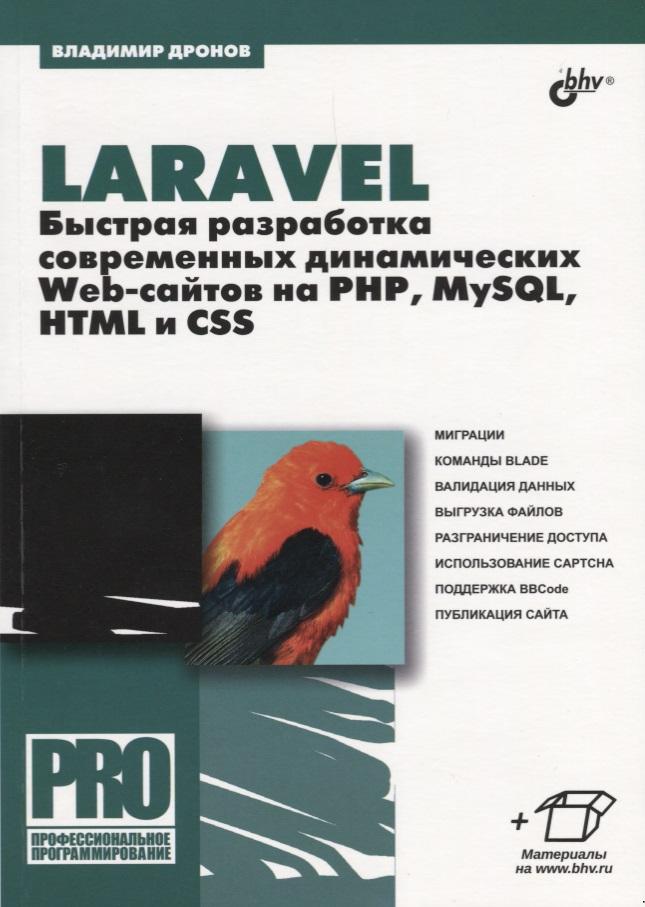 Дронов В. Laravel. Быстрая разработка современных динамических Web-сайтов на PHP, MySQL, HTML и CSS владимир дронов laravel быстрая разработка современных динамических web сайтов на php mysql html и css