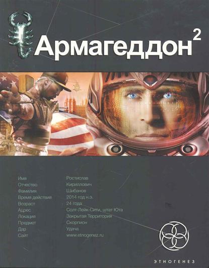 Армагеддон Кн.2 Зона 51