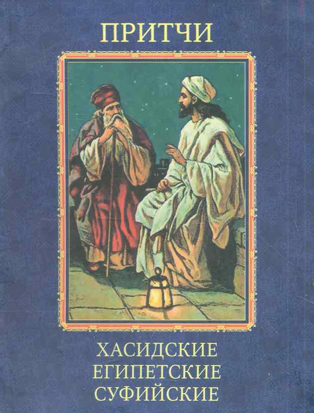 Фомина Н. (ред.) Притчи Хасидские египетские суфийские фомина н е гл ред евангелие от иоанна